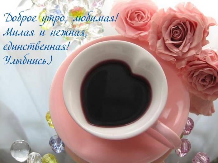 Красивые картинки с пожеланиями доброго утра любимой девушке