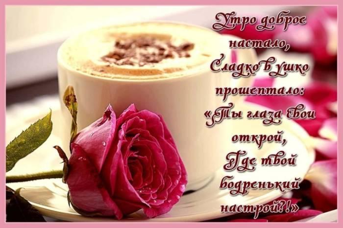 Доброе утро любмая - красивые картинки