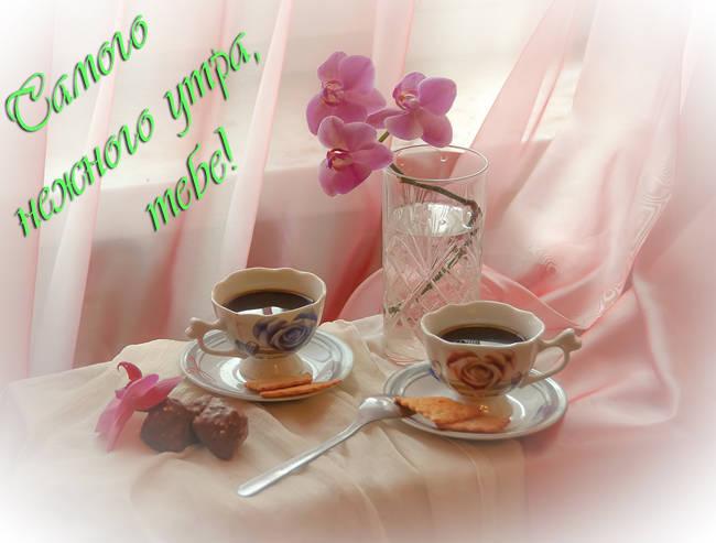 Пожелания доброго утра для любимой