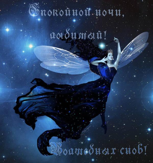 Пожелания спокойной ночи любимому (12 картинок)