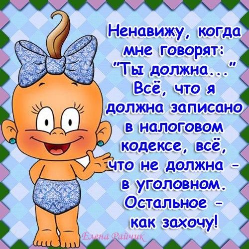 Женский юмор картинки от Елены Райчик