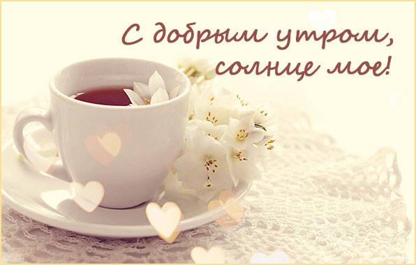 Картинки с пожеланиями доброго утра любимой бесплатно