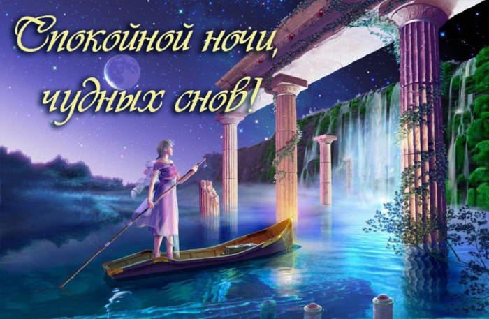 Спокойной ночи чудедных снов любимому
