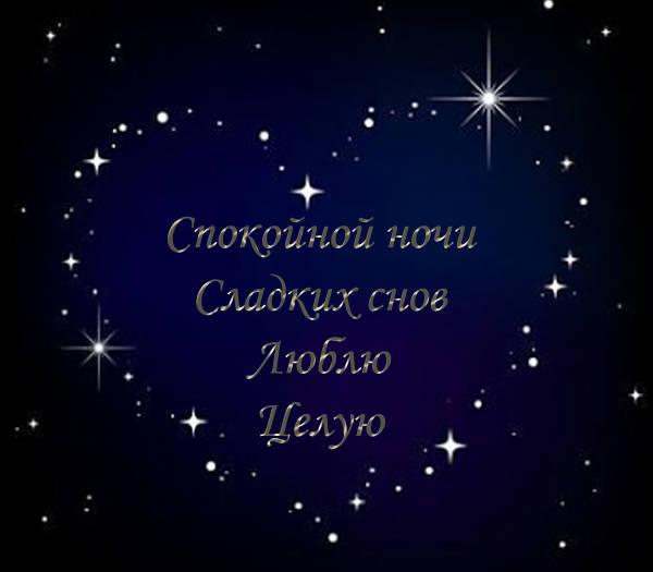 Пожелания спокойной ночи любимому - красивые картинки скачать