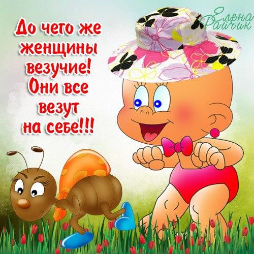 Жеенский юмор в картинках Елены Райчик