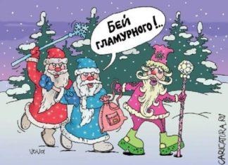 Смешные анекдоты про Новый год и Деда Мороза