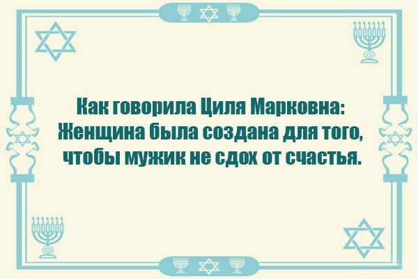 Отборные анекдоты про евреев самые смешные