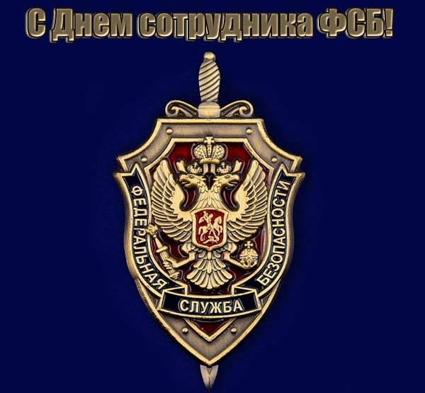 Поздравления с Днем ФСБ - картинки