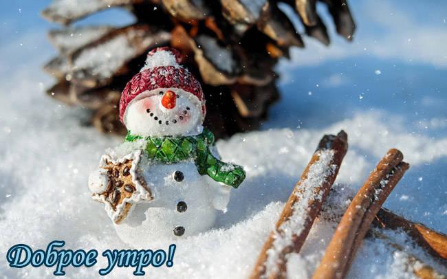 Зимние картинки Доброе утро скачать бесплатно
