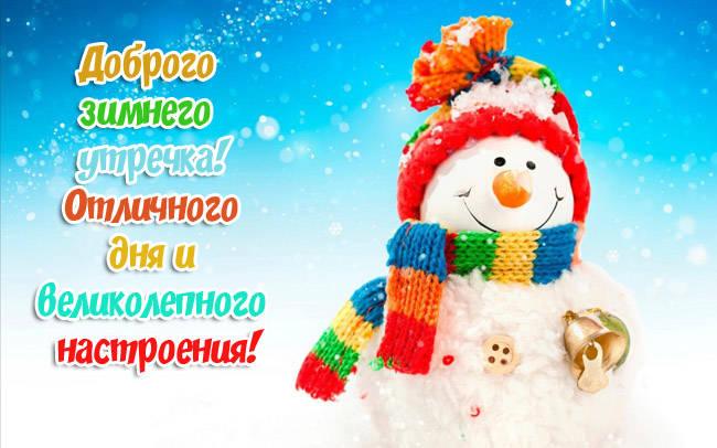 Лучшие зимние картинки Доброе утро