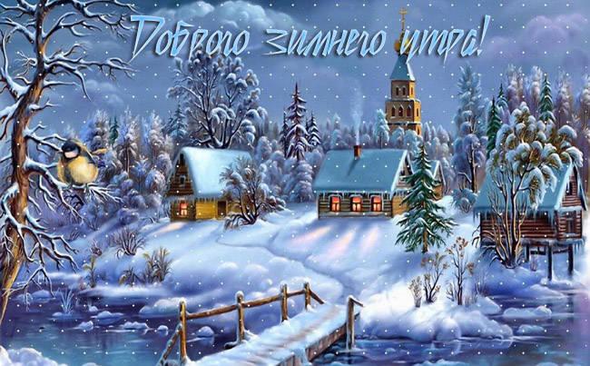 Доброе зимнее утро - красивые картинки