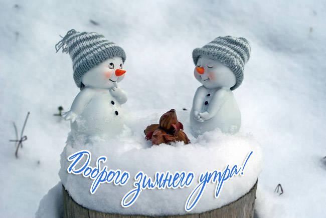 Зимние картинки Доброе утро скачать