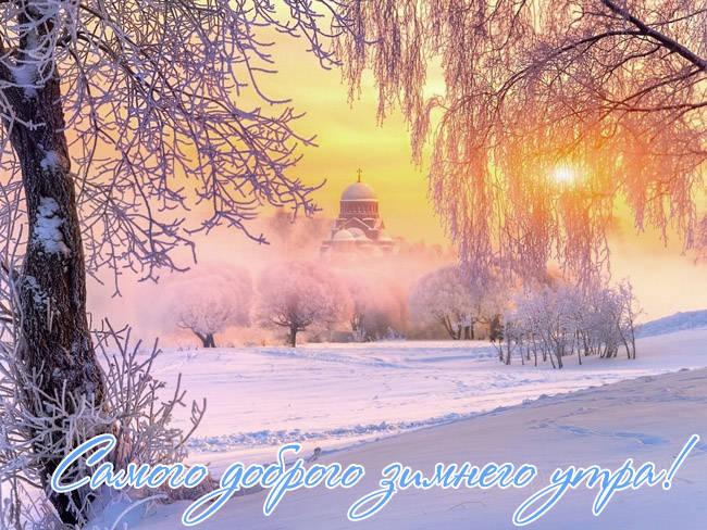 Самого доброго зимнего утра картинки