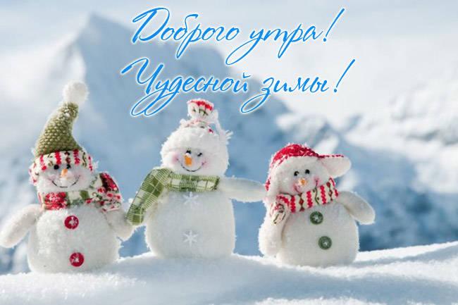 Пожелания доброго утра - картинки зимние