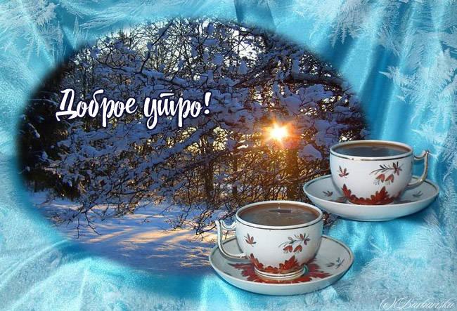 Доброе утро - красивые зимние картинки с надписями скачать