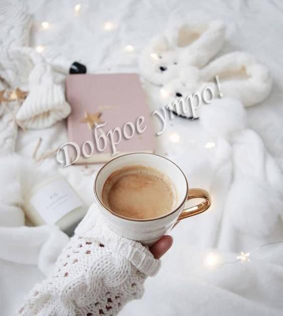 Доброе утро — зимние картинки (новые и красивые)