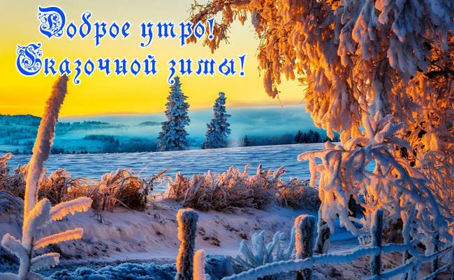 Доброе утро - картинки зимние добро