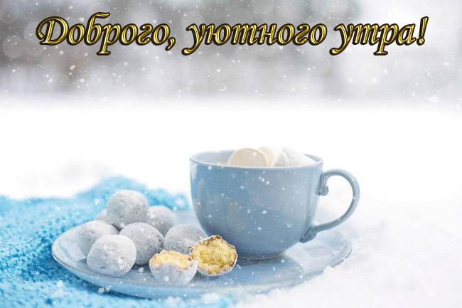 Доброе утро - красивые зимние картинки