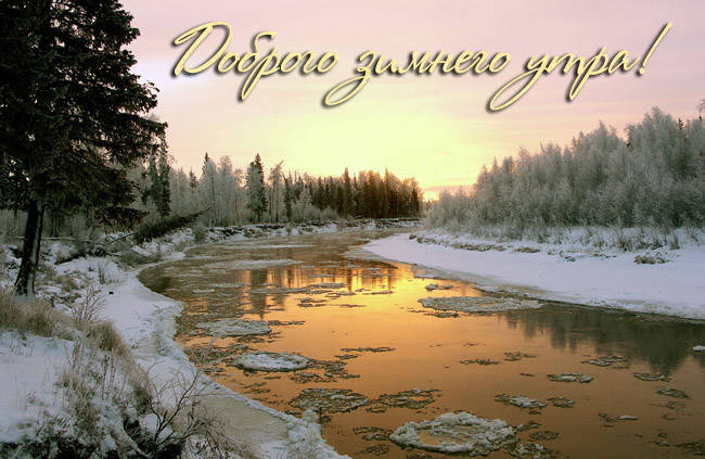 Картикни зимние с добрым утром