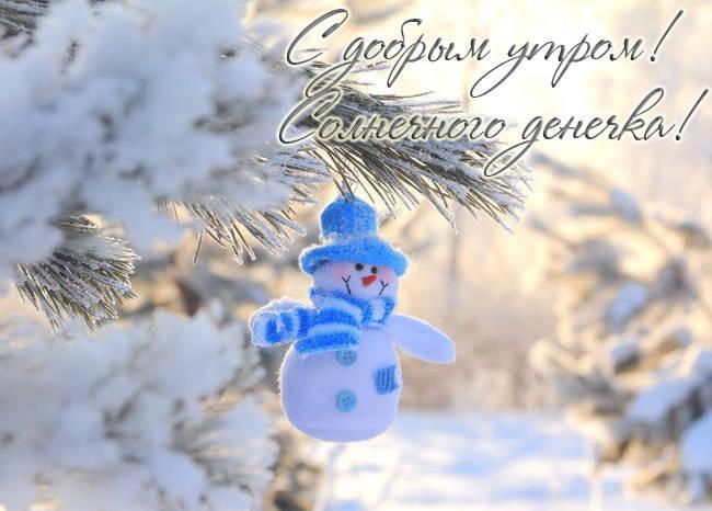 доброе утро картинки красивые зимние новые снеговики