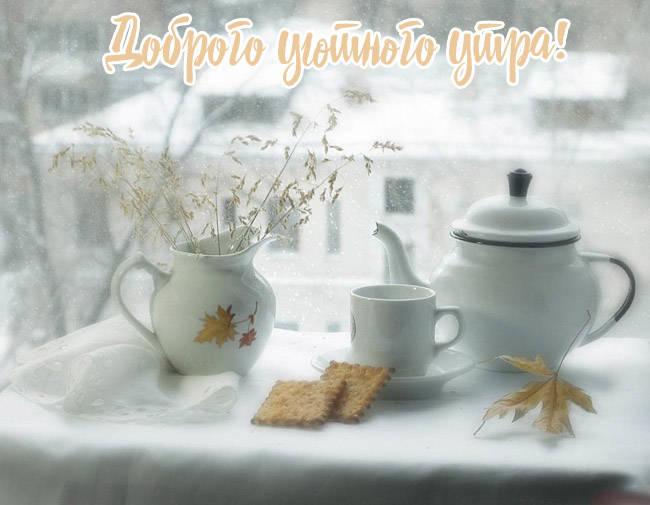 Доброе утро - красивые зимние картинкискачать