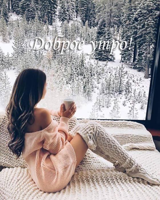 доброе утро картинки красивые зимние новые скачать бесплатно