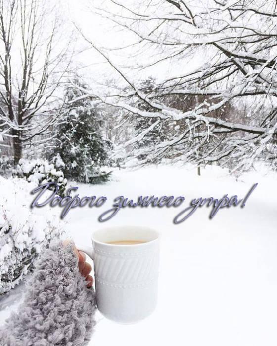 доброе утро картинки красивые зимние скачать бесплатно