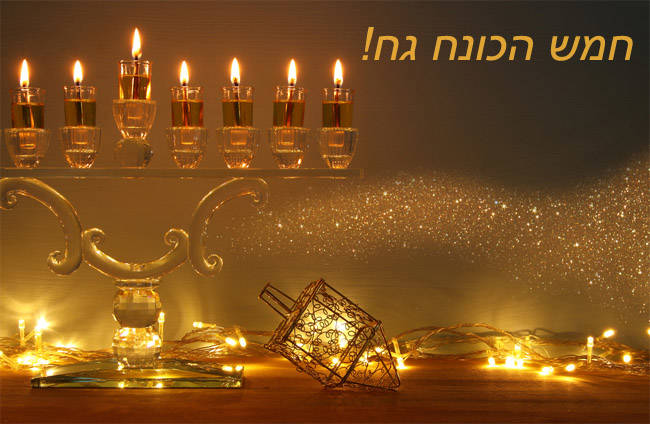 Картинки Ханука с поздравлениями на иврите бесплатно