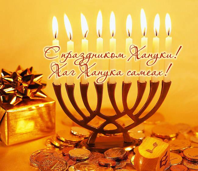 Поздравления с праздником Ханука (красивые картинки)