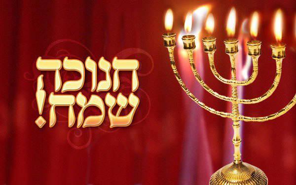С праздником Хануки - картинки с поздравлениями на иврите