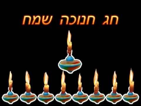 Картинки Ханука с поздравлениями на иврите