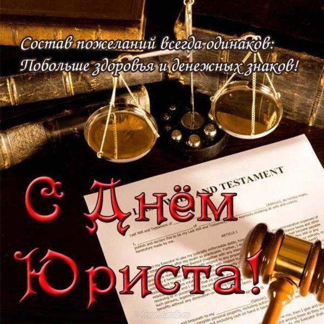 Поздравления с Днем юриста