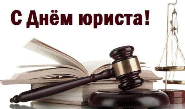 Поздравления с Днем юриста - прикольные и смешные стихи