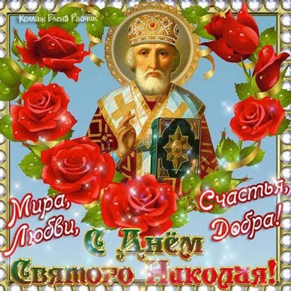 Короткие поздравления с Днем Николая Чудотворца