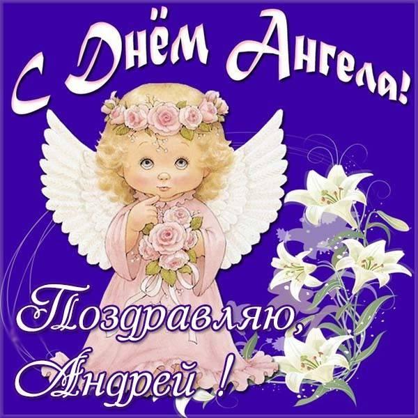 Поздравления с Днем ангала Андрея в стихах