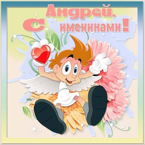 Короткие поздравления с Днем ангела Андрея