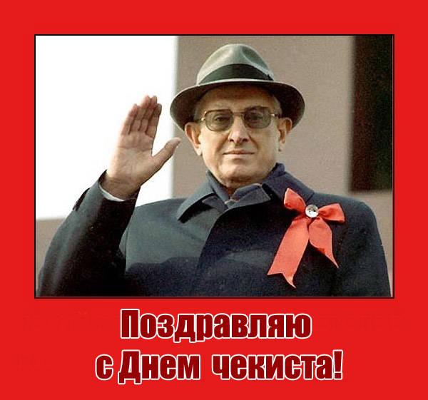 Прикольные картинки на День ФСБ (День чекиста)