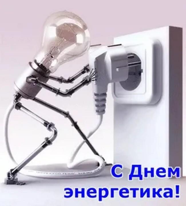 С Днем энергетика - картинки-поздравления бесплатно