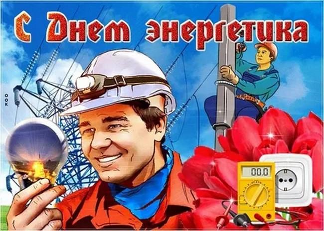 Картинки с поздравлениями на День энергетика