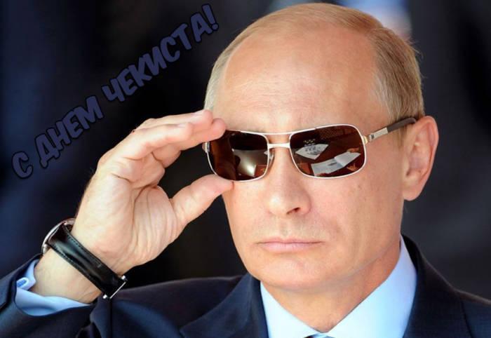 С Днем чекиста - прикольные открытки с Днем ФСБ с Путиным