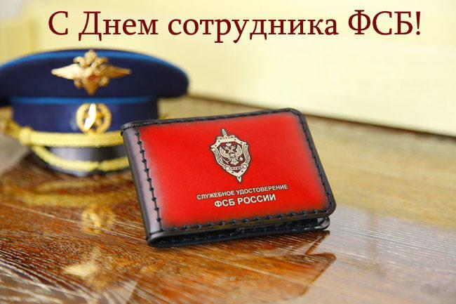 С Днем ФСБ красивые открытки скачать