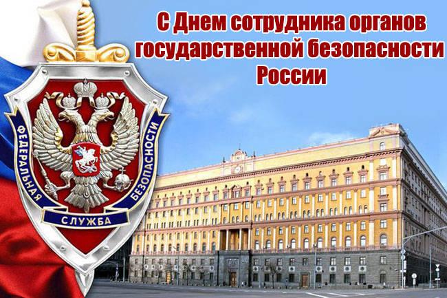 С Днем сотрудника органов государственной безопасности России