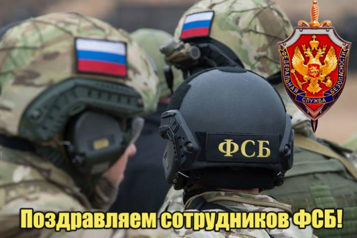 ПОздравление сотрудникам ФСБ картинки