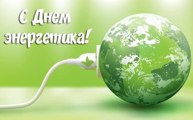 Лучшие короткие поздравления с Днем энергетика