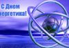 Картинки-поздравления с Днем энергетика