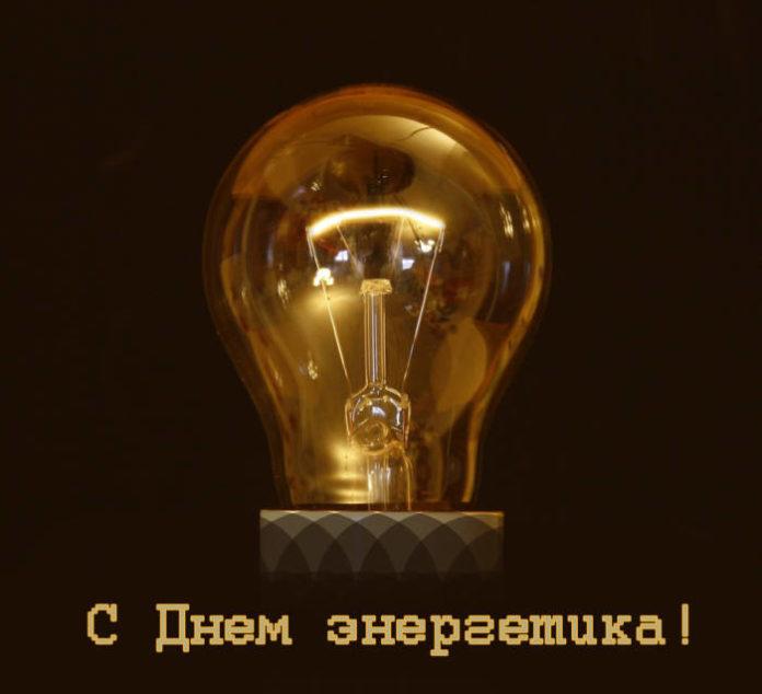 Лучшие поздравления с Днем энергетика на 22 декабря