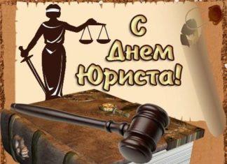 Прикольные поздравления с Днем юриста коллегам
