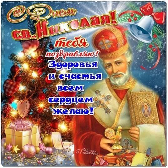 Картинки С Днем святого Николая автор Лара Зеленкова