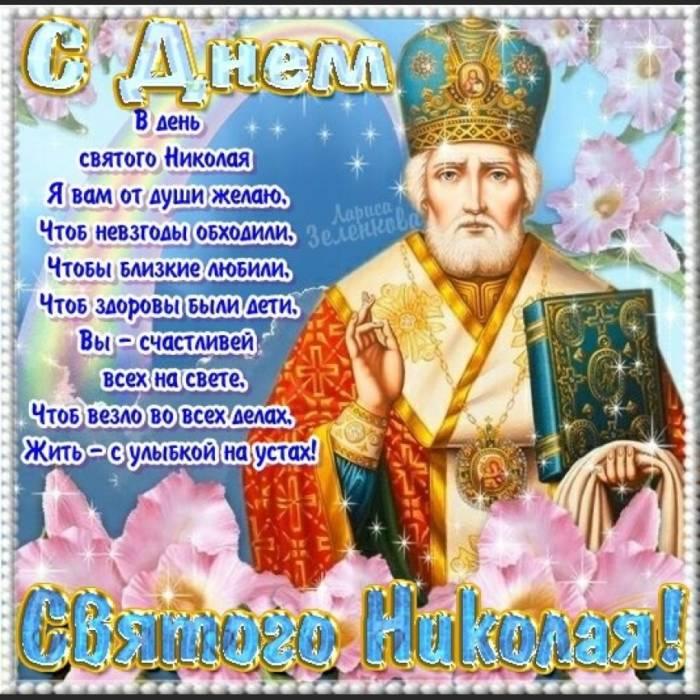 Картинки С Днем святого Николая Лара Зеленкова