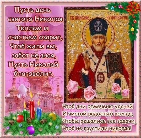 Картинки С Днем святого Николая Лариса Зеленкова